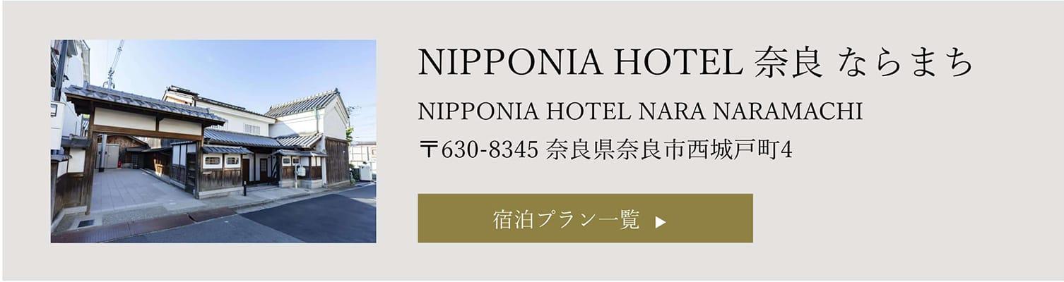 NIPPONIA HOTEL 奈良 ならまち